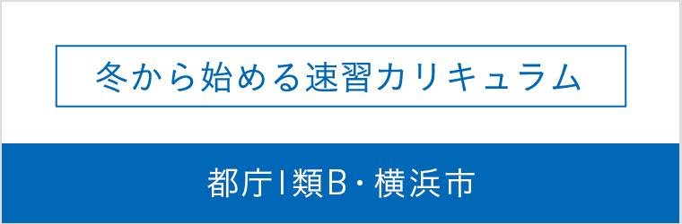都庁Ⅰ類B・横浜市役所 速習