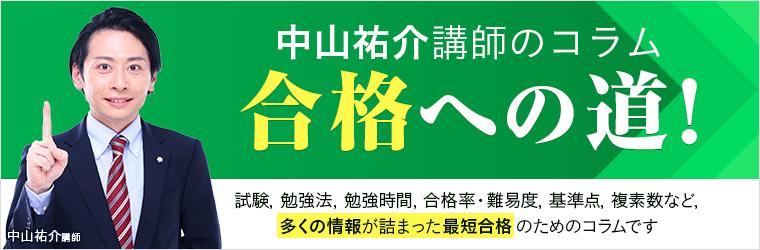 土地家屋調査士・測量士補 合格への道!