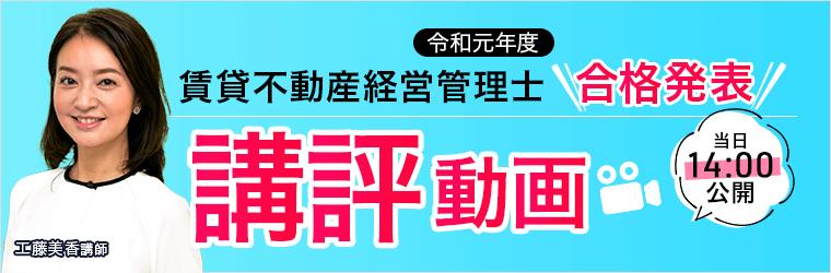 賃貸不動産経営管理士試験 合格発表