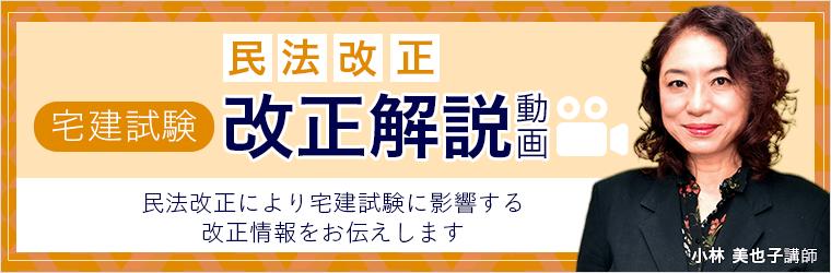 【宅建試験】民法改正 解説動画