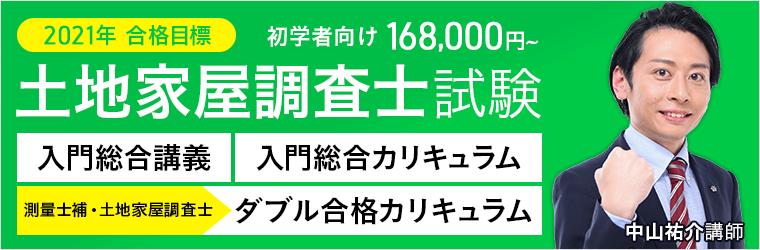 土地家屋調査士試験 入門総合講義/入門総合カリキュラム