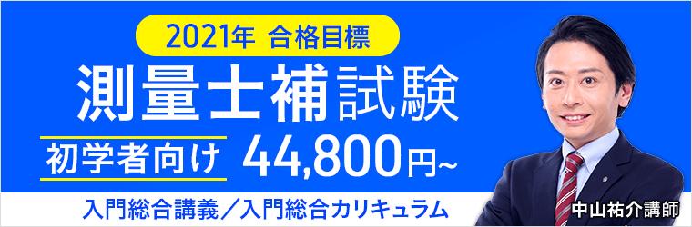 測量士補試験・入門総合講義/入門総合カリキュラム