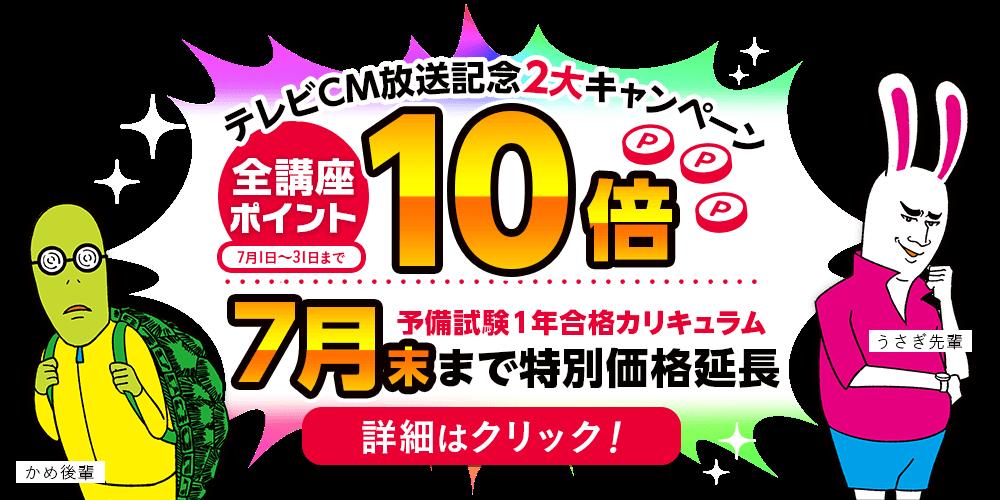 テレビCM放送記念2大キャンペーン 予備試験1年合格カリキュラム7月末までセール延長 全講座ポイント10倍