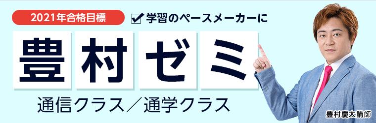 ゼミ・行政書士試験講座