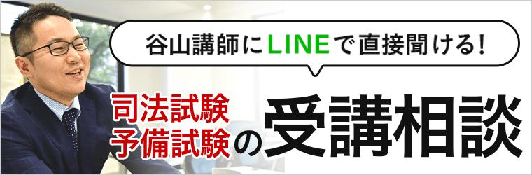 司法試験・予備試験の受講相談。LINEで簡単。谷山講師に直接聞ける