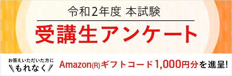 行政書士試験受講生アンケート