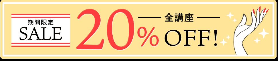期間限定全講座20%OFF