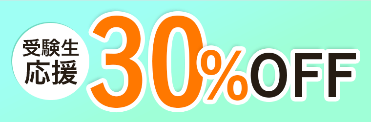 30%OFFセール