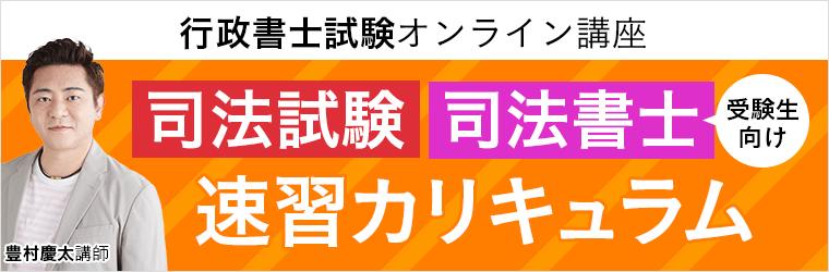 行政書士試験 速習カリキュラム(司法試験・司法書士受験生向け)