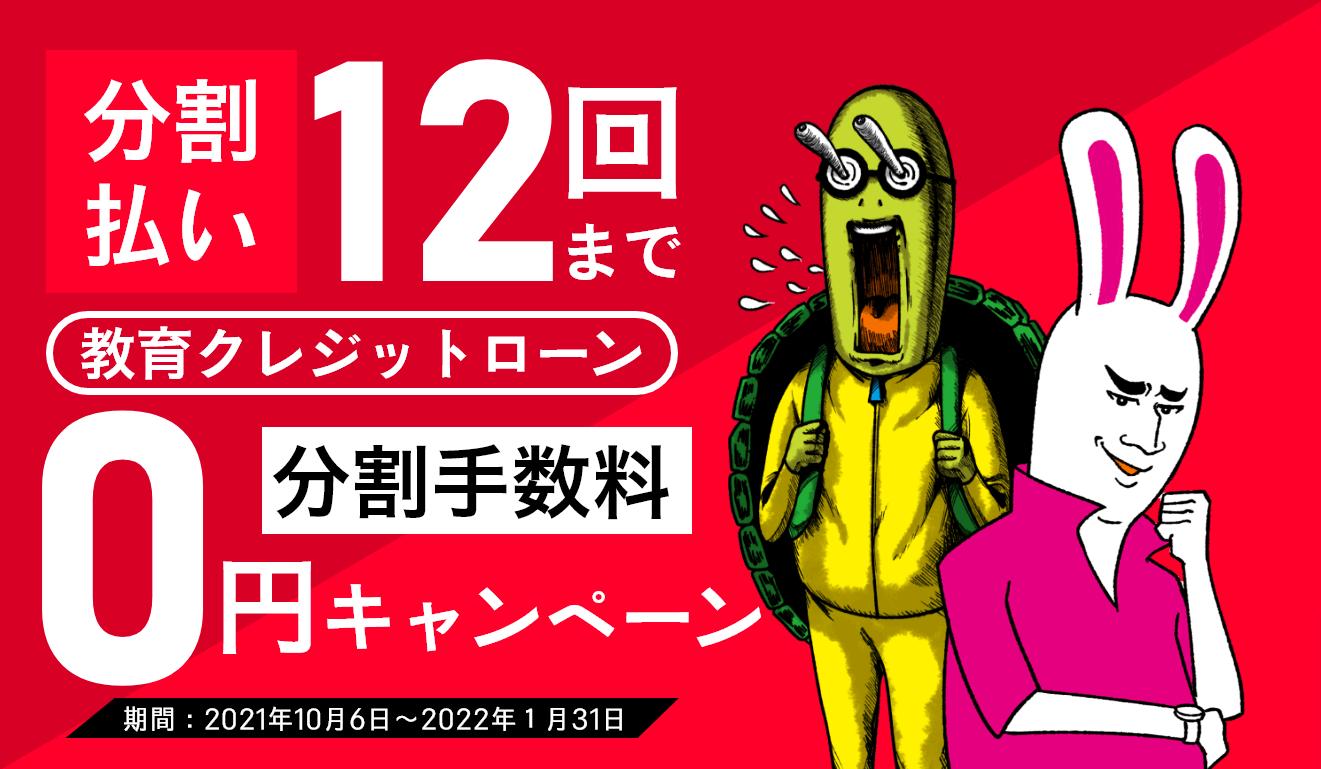 オリコ分割手数料0円キャンペーン