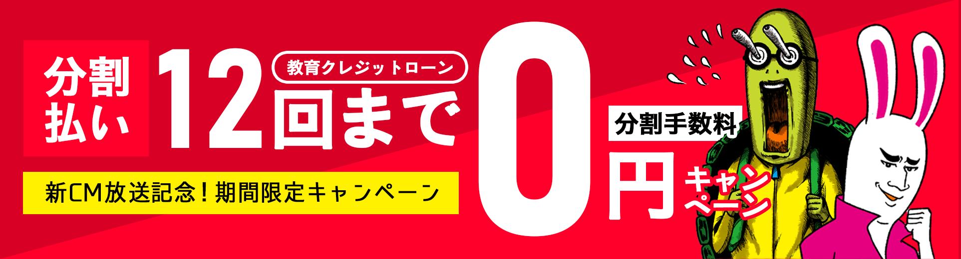 教育クレジットローン0円キャンペーン