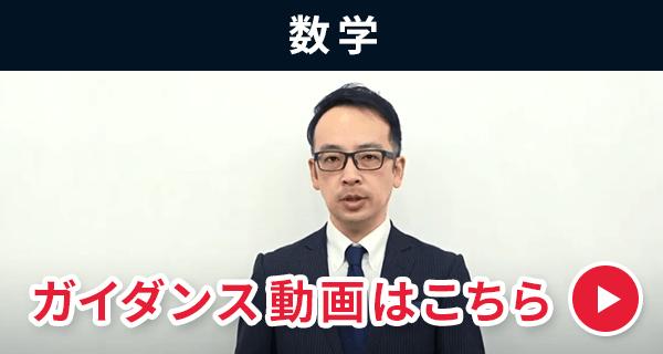 数学ガイダンス動画