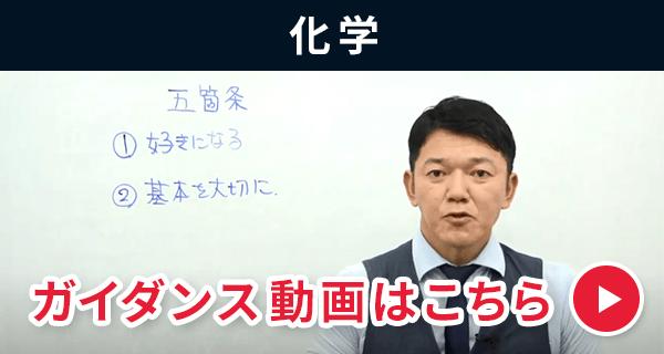 化学ガイダンス動画