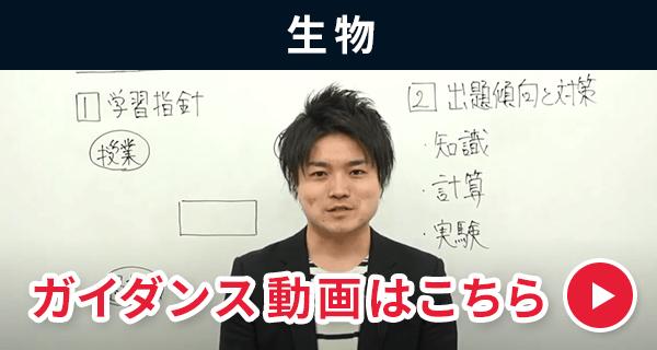 生物ガイダンス動画