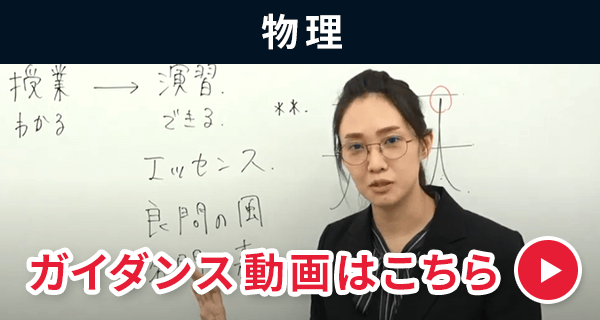 物理ガイダンス動画