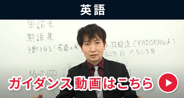 英語ガイダンス動画
