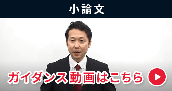 小論文ガイダンス動画