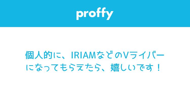 個人的に、IRIAMなどのVライバーになってもらえたら、嬉しいです!