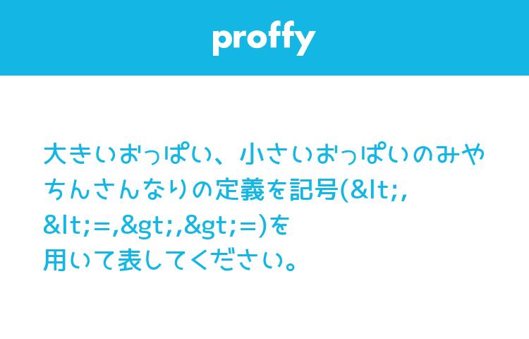 大きいおっぱい、小さいおっぱいのみやちんさんなりの定義を記号(<,<=,>,>=)を用いて表してください。