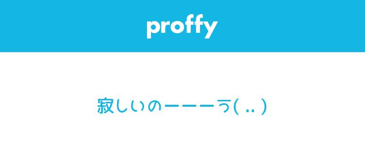 寂しいのーーーう( .. )