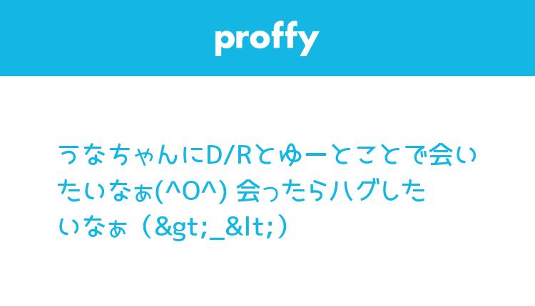 うなちゃんにD/Rとゆーとことで会いたいなぁ(^O^) 会ったらハグしたいなぁ(>_<)