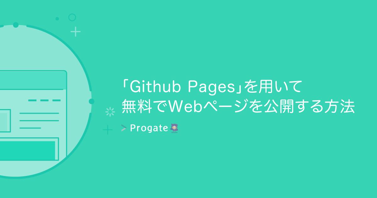 自分で作ったWebページをインターネット上に公開しよう!