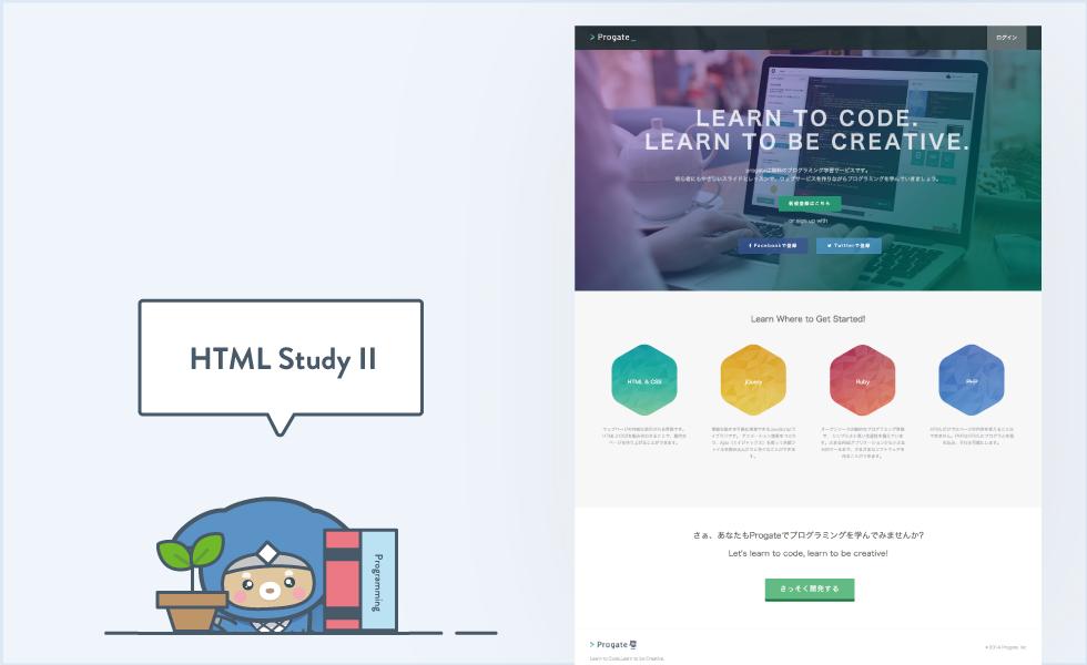 HTML & CSS 学習コース 中級編 | Progate