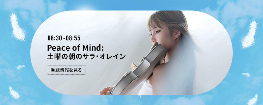 Peace of Mind:土曜の朝のサラ・オレイン