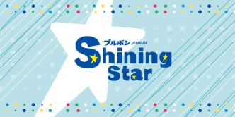 ブルボン presents Shining Star