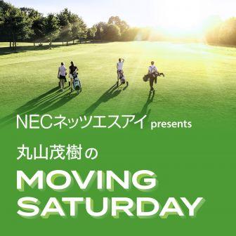 NECネッツエスアイ presents 丸山茂樹 MOVING SATURDAY