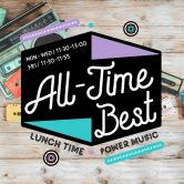 ALL-TIME BEST~LUNCH TIME POWER MUSIC~