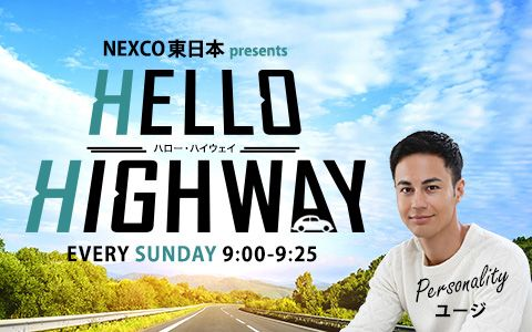NEXCO東日本 presents ハロー・ハイウェイ