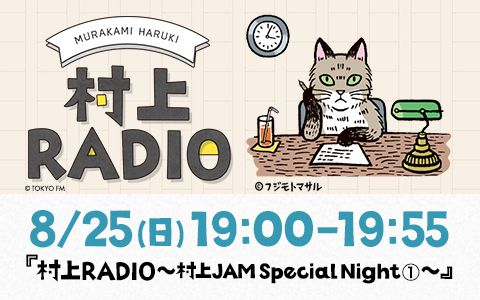村上RADIO~村上JAM Special Night(1)~
