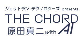 ジェットラン・テクノロジーズ presents THE CHORD 原田真二 with AI