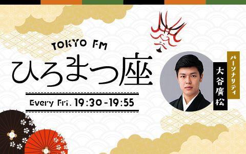 TOKYO FM ひろまつ座