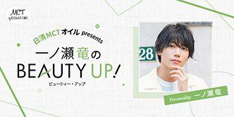 日清MCTオイル presents 一ノ瀬竜のBEAUTY UP!