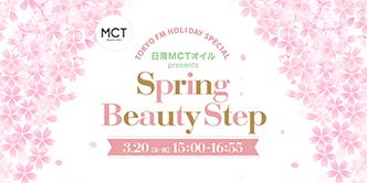 TOKYO FM ホリデースペシャル 日清MCTオイル presents Spring Beauty Step