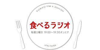 食べるラジオ