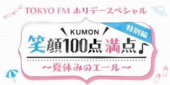 TOKYO FM ホリデースペシャル KUMON笑顔100点満点特別編~夏休みのエール~