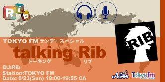 TOKYO FM サンデースペシャル - talking Rib -