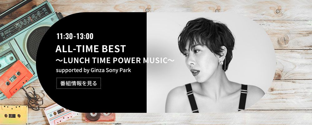 ALL-TIME BEST~LUNCH TIME POWER MUSIC~ supported by Ginza Sony Park