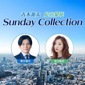 青木源太・足立梨花 Sunday Collection