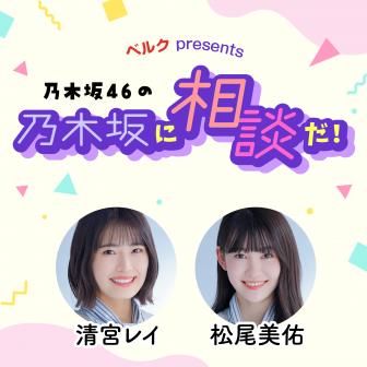 ベルク presents 乃木坂46の乃木坂に相談だ!