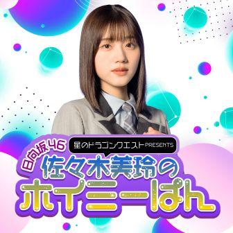 星のドラゴンクエスト presents 日向坂46 小坂菜緒の『小坂なラジオ』