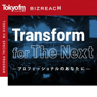 Transform for The Next~プロフェッショナルのあなたに~