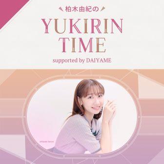 柏木由紀のYUKIRIN TIME supported by DAIYAME