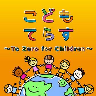 こどもてらす~To Zero for Children~