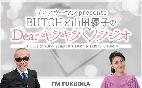 ディアウーマン presents BUTCHと山田優子の Dear キラキラ♡ラジオ