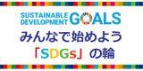 みんなで始めよう「SDGs」の輪