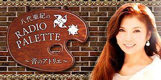八代亜紀のRADIO PALETTE~音のアトリエ~